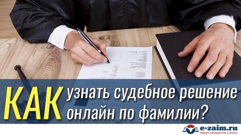 Узнать решение суда по фамилии онлайн Диаспара