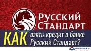 Как взять кредит с плохой кредитной историей в банке Русский Стандарт?