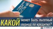 Какой может быть льготный период по кредитной карте?