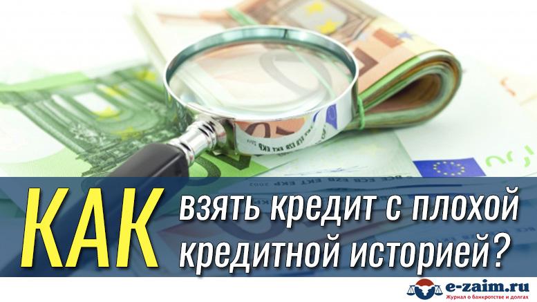 судебных приставов-исполнителей взять кредит в москве с временной регистрацией билет: покупка