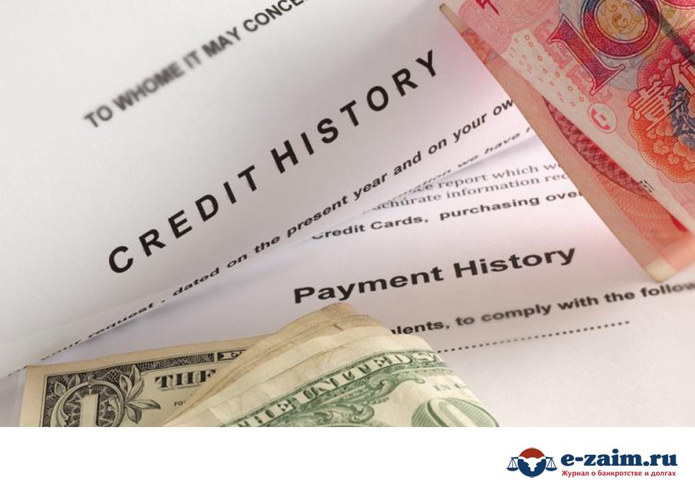 исправить кредитную историю за деньги