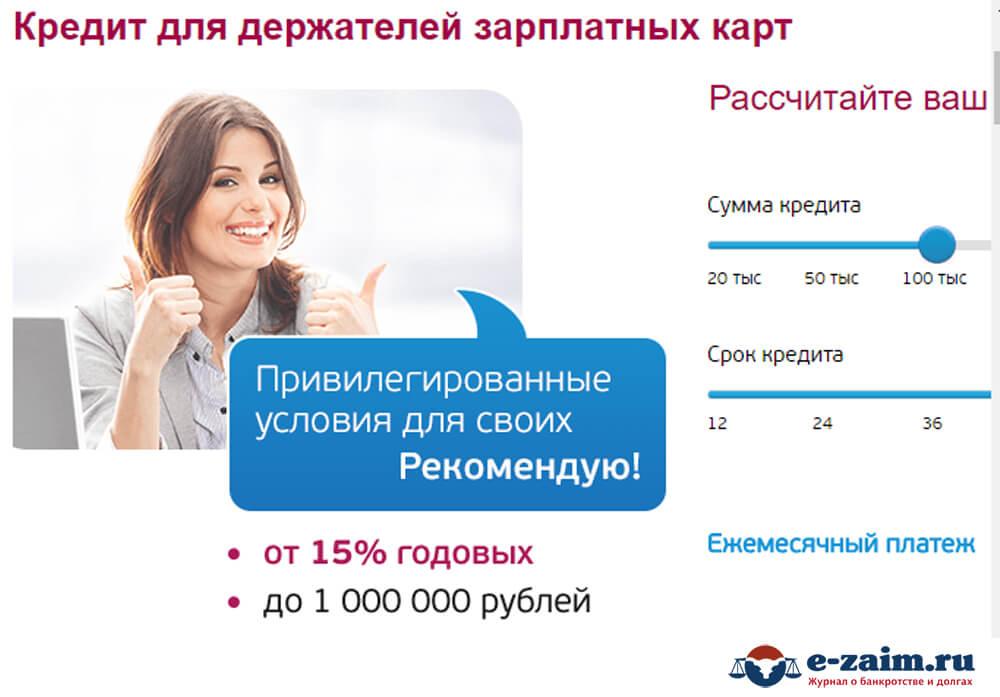 Кредит для держателей зарплатах карт