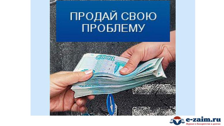 покупаем долги юридических лиц