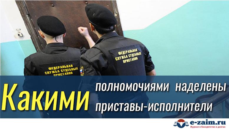 Как проверить наложен ли арест судебными приставами_1