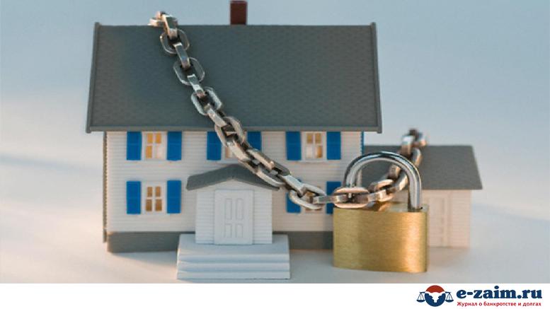 Как снять арест с недвижимого имущества-1