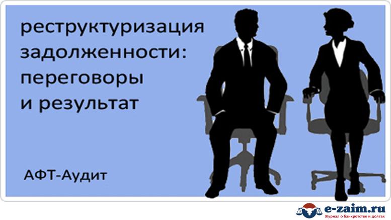 Условия и процедура банкроства физического лица-3