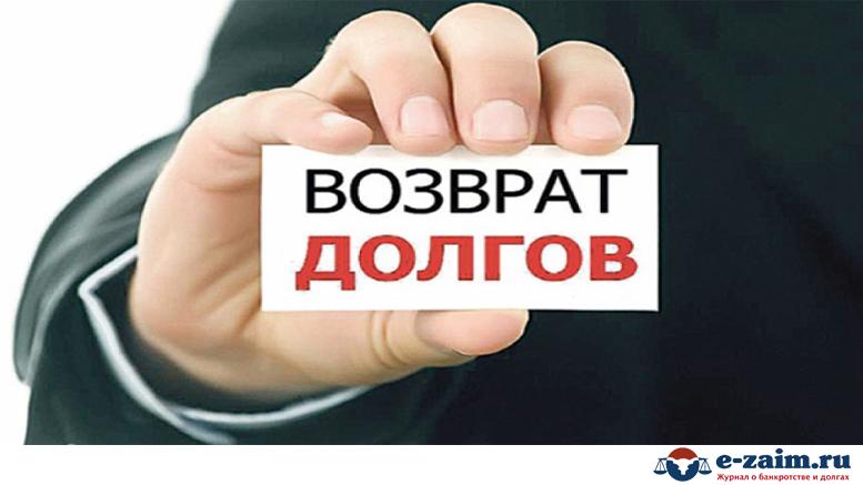 Законны ли коллекторские агентства или нет-2