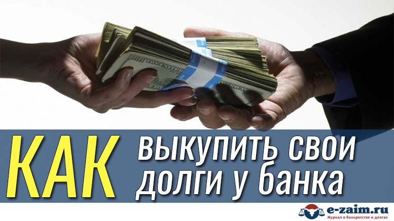 как выкупить задолженность у банка