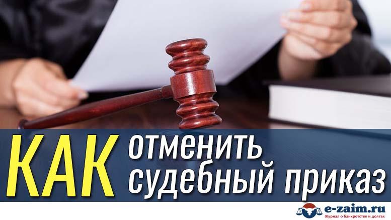 Отмена судебного приказа о взыскании задолженности