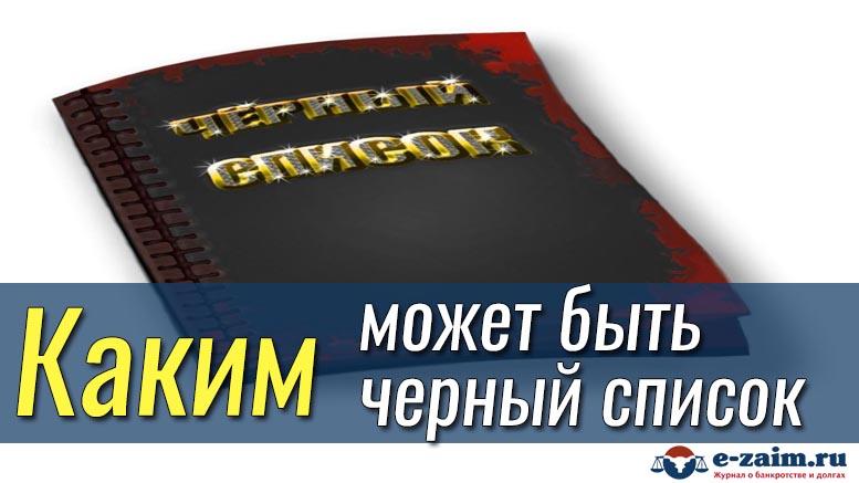 Как посмотреть список должников по кредитам банков россии фамилии список и фото