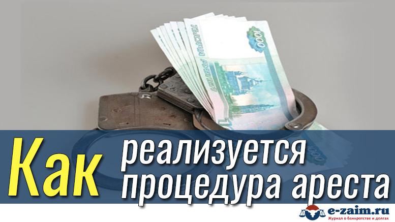 Что такое арест счета приставами кредит наличными на карту без проблем