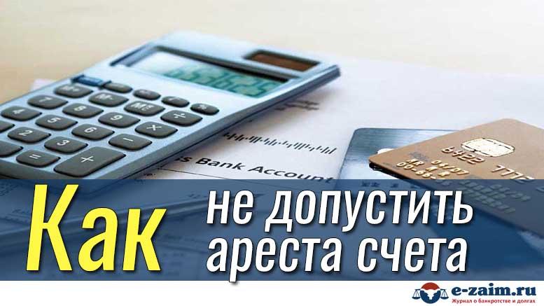 Арест счетов судебными приставами сбербанк долги по кредиту телефон