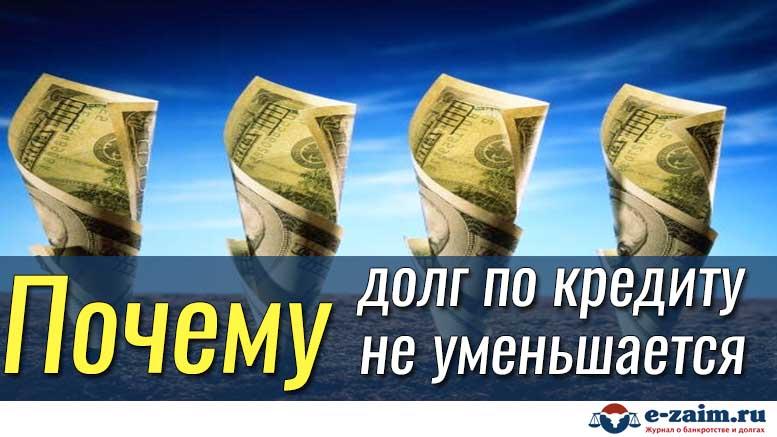 Основной долг по кредиту это закроем ваши долги