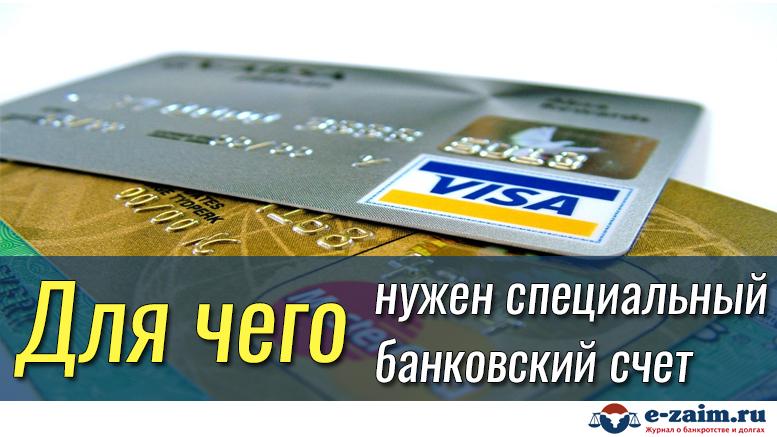 Просмотр кредитной истории