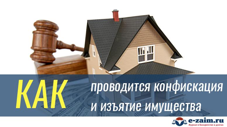 487de3b6d67f Конфискованное имущество приставов – Аукционы и торги по банкротству