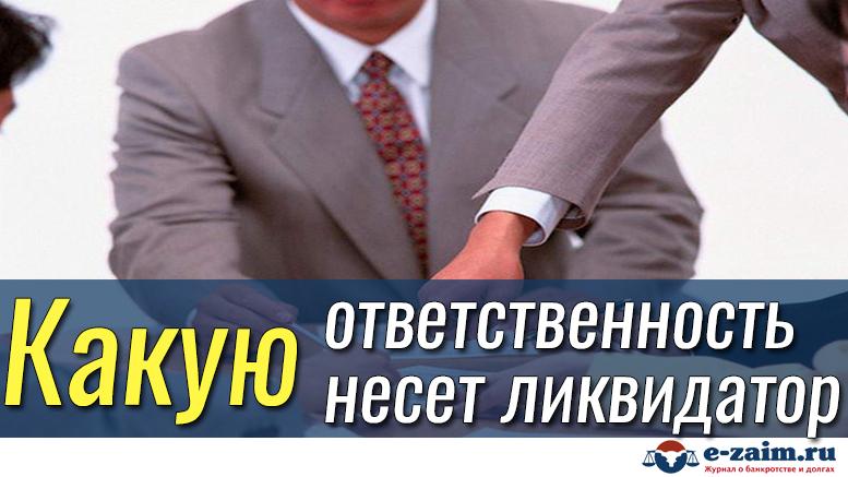 Кто может быть ликвидатором ООО_2