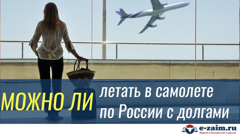 Долг по алиментам и билеты на самолет стоимость билета на самолет из перми до краснодара