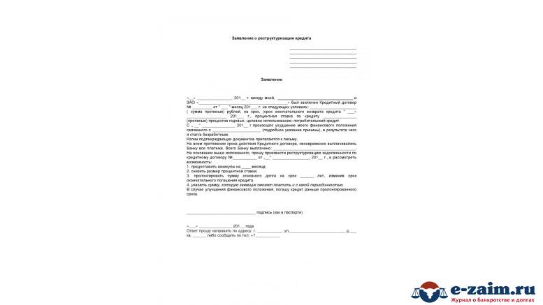 Заявление в мфо на реструктуризацию взять займ у частного в тамбове