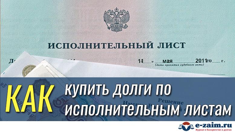 Куплю долг перед банком приставы арестовали счет зарплатной карты