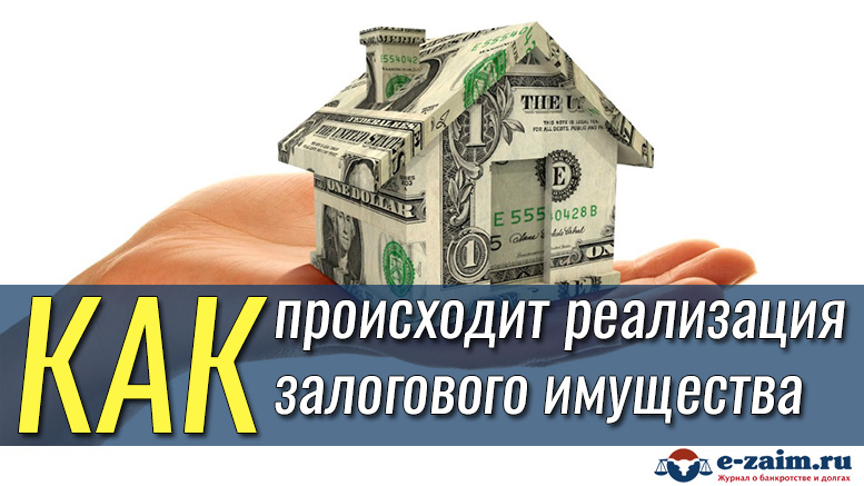 3315e88a4db8 Как происходит реализация залогового имущества должников и продажа  конфискованного имущества Сбербанка – Аукционы и торги по банкротству