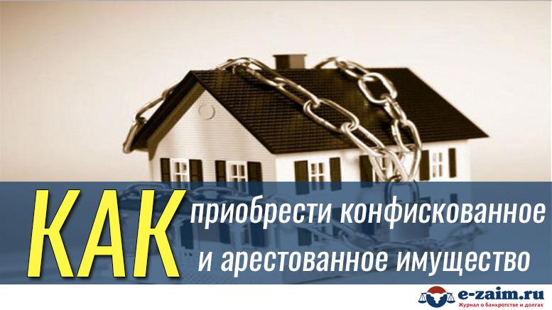 86ee37713ee3 Как купить конфискованное имущество судебными приставами