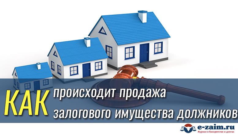 торги по банкротству имущество в залоге у банка