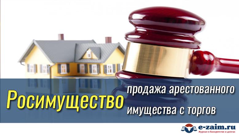 Росимущество - продажа арестованного имущества с торгов – Аукционы и торги  по банкротству f8fb7e88dbb