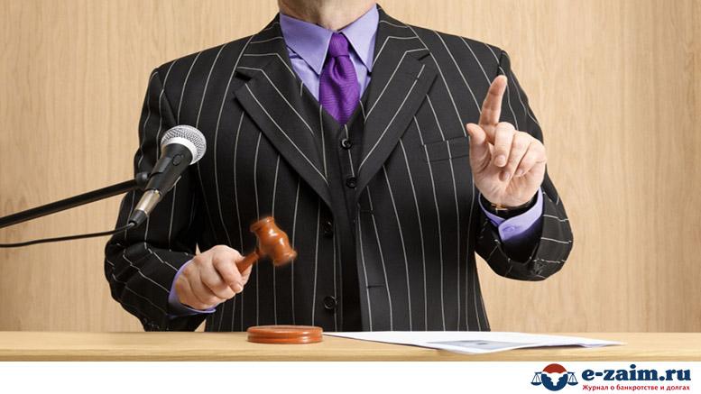 Главные правила и порядок проведения торгов арестованного имущества ... cc9a80a52c4