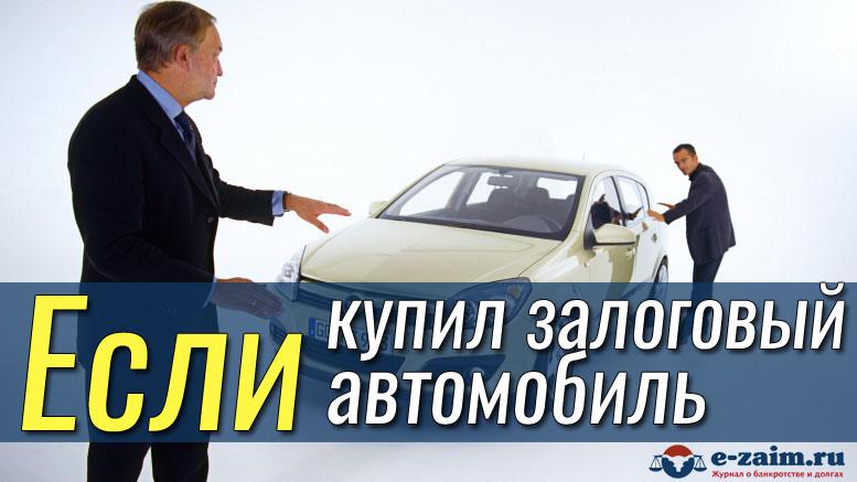 купить авто после банкротства