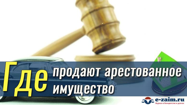 b55b1818b964 Аукцион, где продают арестованное имущество – Аукционы и торги по  банкротству
