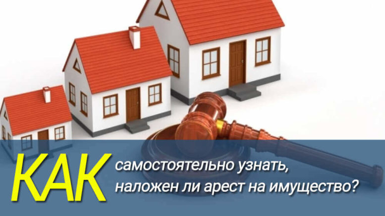 арест на имущество проверить