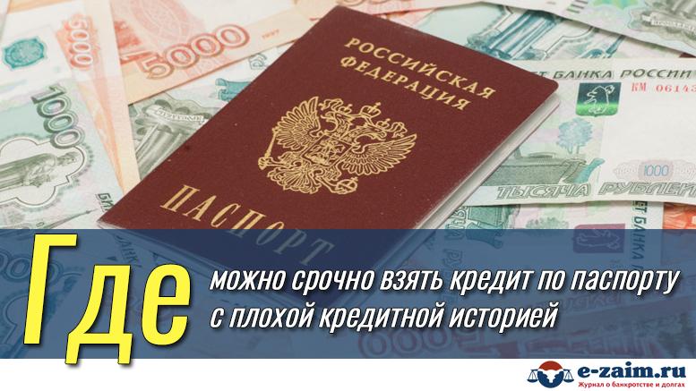 быстрый кредит с плохой кредитной историей по паспорту займы с 21 года на карту онлайн
