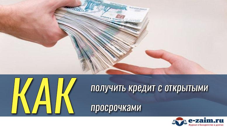 Взять кредит с просрочками 2016 взять кредит банке холм кредит