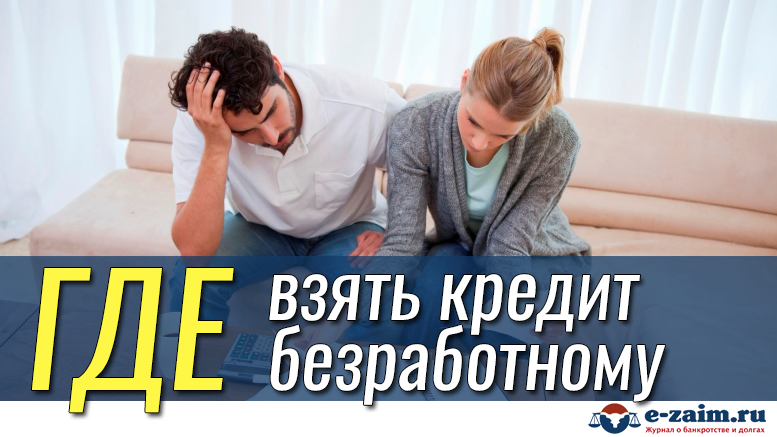 Кто оказывает помощь в получении ипотеки безработному купить трудовой договор Девятая Рота улица