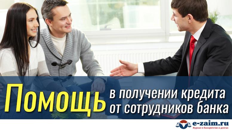 Получить кредит через сотрудника банка взять выгодный кредит пенсионеру