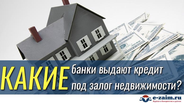 можно ли взять кредит под залог недвижимости с плохой кредитной историей мтс кредит оплатить банковской картой
