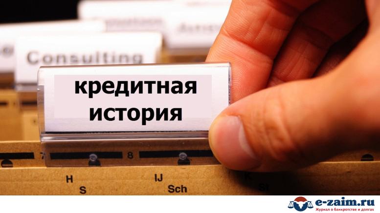 взять в займы 500000 с плохой кредитной историей vzyat-zaym.su