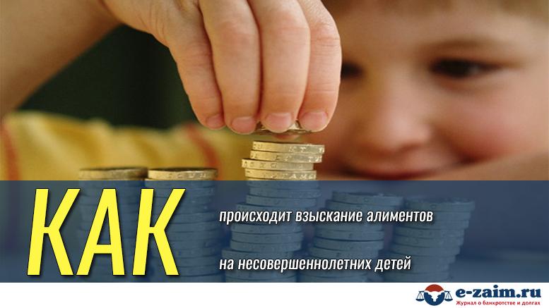 Взыскание алиментов на несовершеннолетних детей порядок процедуры