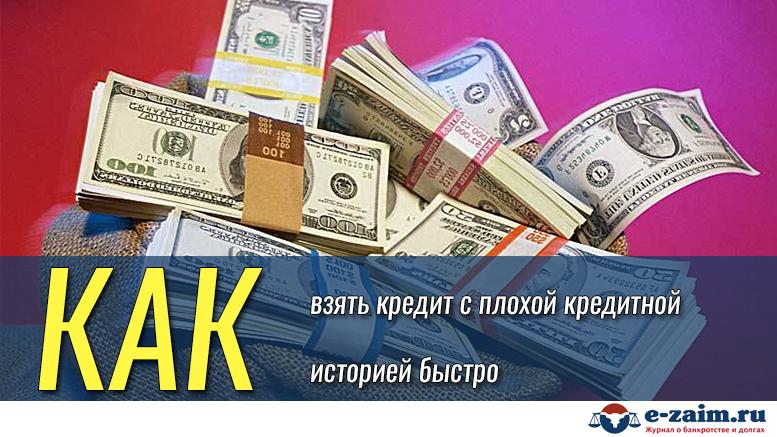 Взять кредит в банке 50000 рублей скок в месяц платить придется