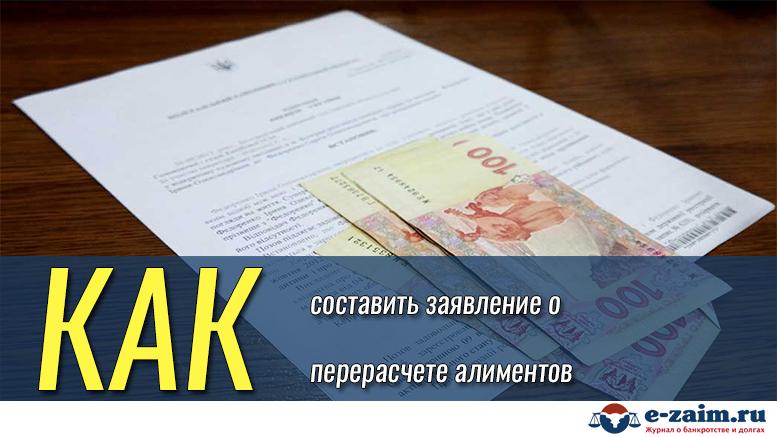 Заявление на выплату алиментов в бухгалтерию образец