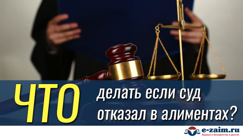 суд отказал в алиментах
