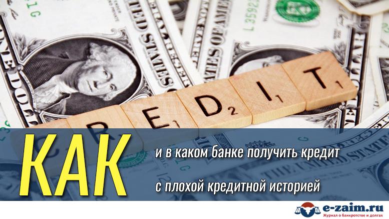 Банки.ру. Отзывы о кредитах. заказал выписку из БКИ (еквифакс) а там светится типо просрочка (до 6.