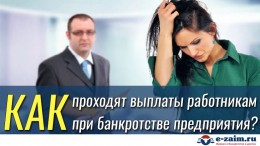 Как проходят выплаты работникам при банкротстве предприятия?