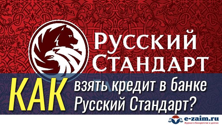 Получить кредит русском стандарте как взять онлайн кредит в иркутске