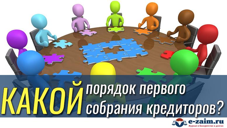 Порядок проведения первого собрания кредиторов