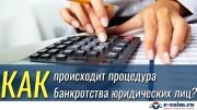 Процедура банкротства юридических лиц, основные признаки несостоятельности