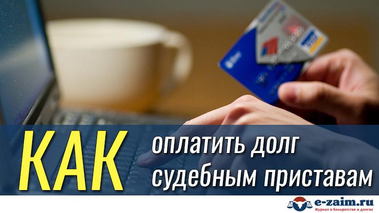 Как платить частями долг судебным приставам фз о списании долгов по кредитам