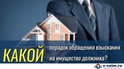 Какой порядок обращения взыскания на имущество должника?