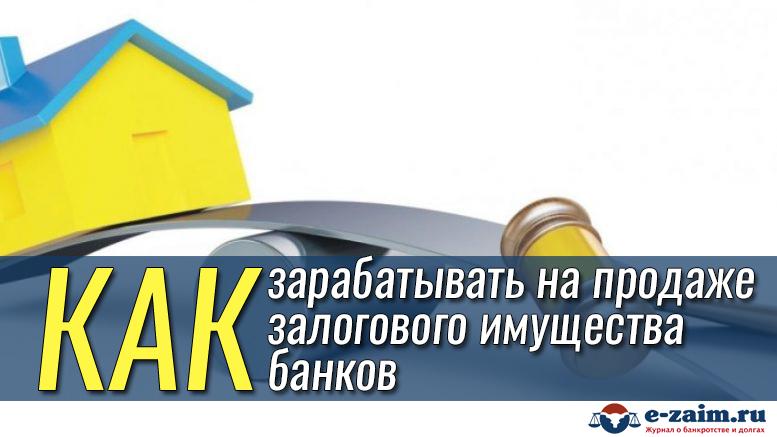6f641988d3c6 Как зарабатывать на продаже залогового имущества банков – Аукционы и торги  по банкротству