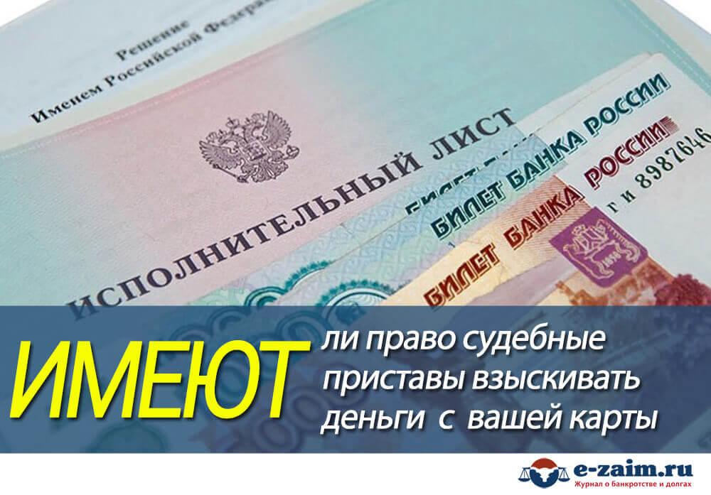 Имеет ли пристав права снимать деньги со счета коллекторы по долгам с инвестиционных компаний москва